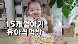 15개월 아기 유아식 먹방 / 유아식 식단 4가지 공개…