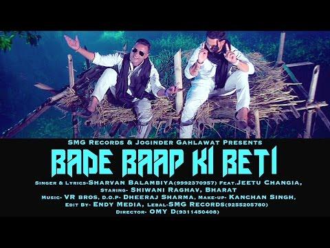 Bade Baap Ki Beti # Award Winning Haryanvi Song #Sharvan Balambiya #बड़े बाप की बेटी #SMG Records