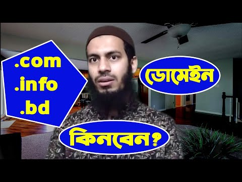 ডোমেইন কিনুন। How to Purchase Domain for Website from Bangladesh - Full Guideline Beginners। Daina Host BD।