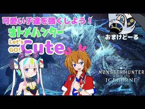 【MHW:I】狩猟開始!オトメハンター!