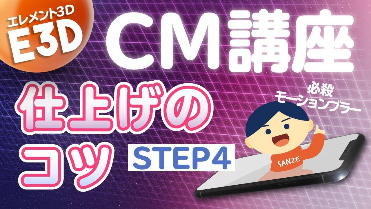 【068-4】Element3DでCM制作講座④さらにブラッシュアップ!