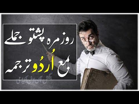 Daily Urdu to Pashto Sentences with Translation || Learn Pashto Language Common Sentences