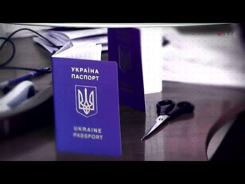Сколько стоит в Украине заказать новый паспорт – Больше чем правда, 03.07.2017