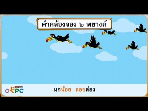 คำคล้องจอง - สื่อการเรียนการสอน ภาษาไทย ป.2