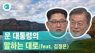 ★문재인 대통령의 '백두산' 꿈은 이루어진다★/비디오머그