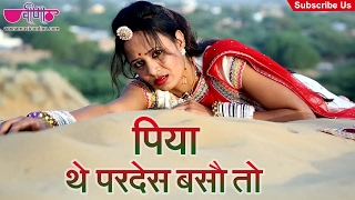 Piya the pardes baso a latest rajasthani folk song. song sung by deepali sathe, music andit bhavdeep jaipurwa, label vee...