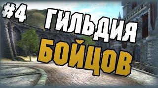 The Elder Scrolls IV: Oblivion - Прохождение - #4 - Гильдия бойцов