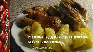 Курица в духовке почти по гречески , ВКУСНО и без особых заморочек.( ψητο) Моё ПЕРВОЕ ВИДЕО.
