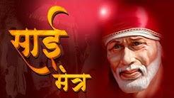 LIVE: Sai Baba Mantra Jaap    Om Sai Namo Namah    नॉन स्टॉप साई मंत्र