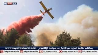 إسرائيل تحترق وتطلب العون
