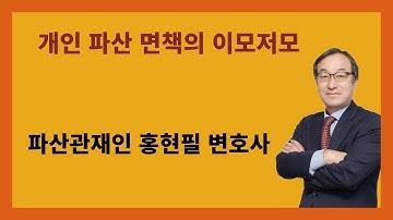 개인파산 비용과 변호사 수임료(홍현필 변호사 직접상담010-4515-5522)