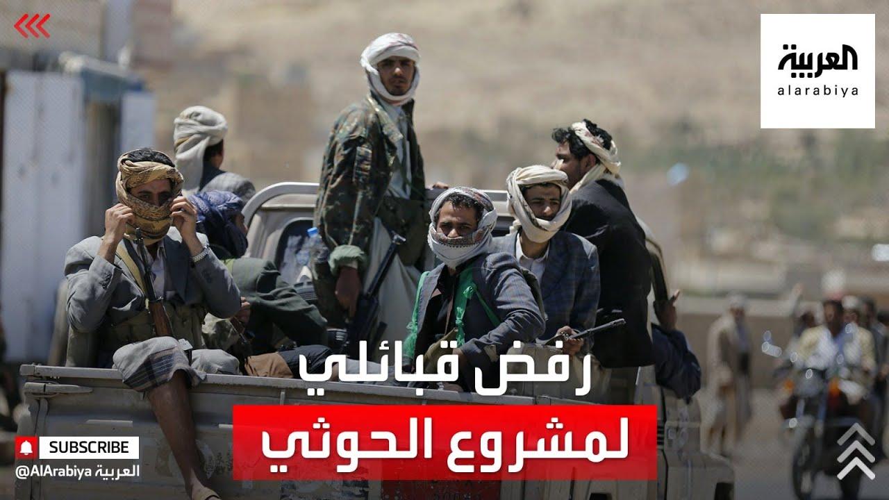 9 قبائل يمنية ترفض القتال بصفوف ميليشيا الحوثي في مأرب.. تعرف عليها  - نشر قبل 23 دقيقة