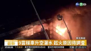 新莊工地大樓竄烈焰 70消防車馳援| 華視新聞 20180914
