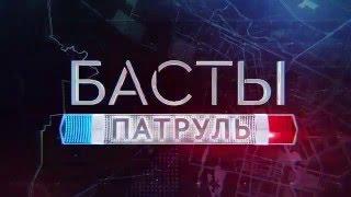 Рейдер - Басты Патруль