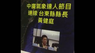 WeatherRisk官方粉絲團:http://www.facebook.com/WeatherRisk.Co/ Wea...
