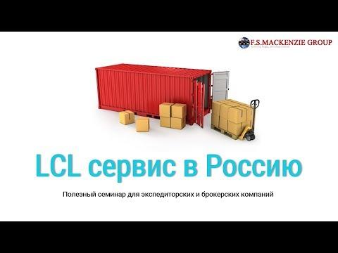 Сборные грузы из Китая и Европы: маршруты доставки сборных грузов.