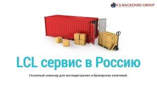 Сборные грузы из Китая и Европы: маршруты доставки сборных грузов.(, 2017-11-22T17:55:12.000Z)