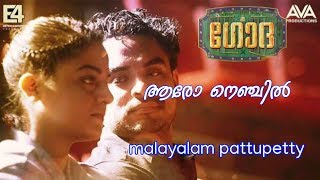 Aro Nenjil Lyrics in Malayalam | Godha | Malayalam Pattupetty