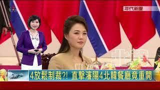 """40年來首次! 北韓正名李雪主""""第一夫人"""""""