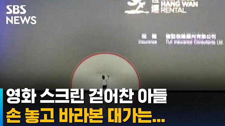 스크린 걷어찬 아이, 손 놓고 바라본 부모…그 결과는? / SBS