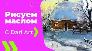 Видео урок! Пишем маслом зимний пейзаж! #Dari_Art