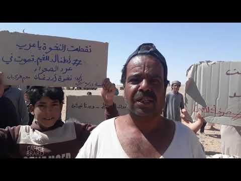 وقفة احتجاجية في مخيم الركبان تطالب بفك الحصار  - 15:53-2018 / 9 / 22