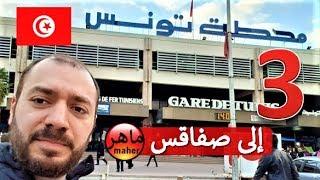 إلى صفاقس بالقطار - مناظر عجيبة في تونس