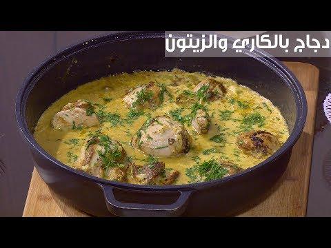 دجاج بالكاري والزيتون : أميرة شنب