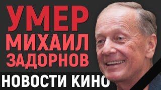 Михаил Задорнов, ЛУЧШИЕ КИНОЗЛОДЕИ и др - Новости кино