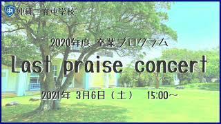 Last praise concert 予告