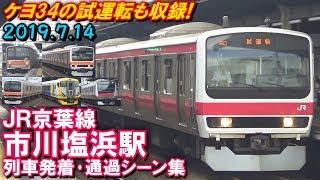 【ケヨ34の試運転など!】JR京葉線 市川塩浜駅 列車発着・通過シーン集 2019.7.14