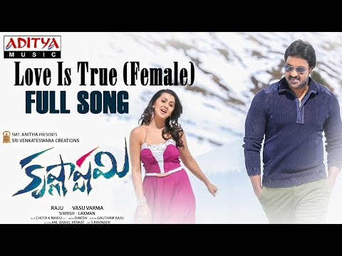 Love Is True (Female) Full Song || Krishnashtami Songs || Sunil, Nikki Galrani, Dimple Chopade