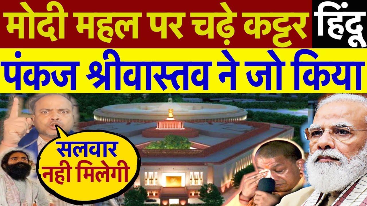 MODI महल पर चढ़ गए तिलकधारी हिंदू #पंकज_श्रीवास्तव #हिंदू #RAMDEV #YOGI #भाजपा #RSS #EXCLUSIVE