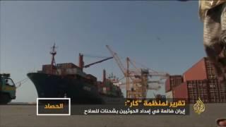 مؤسسة بريطانية: خط بحري لتهريب الأسلحة من إيران للحوثيين