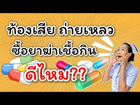 ท้องเสีย ท้องร่วง อาหารเป็นพิษ ซื้อยาฆ่าเชื้อกินเองดีไหม?? | พยาบาลแม่จ๋า