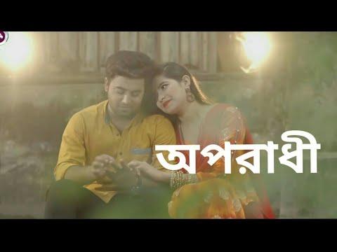 Aparadhi Bengali Song. অপরাধী