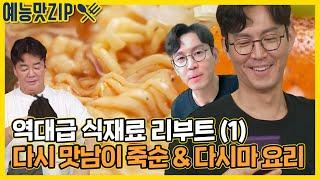 역대급 맛남이들 재출연! 죽순&다시마 요리 모음…
