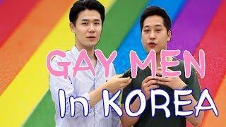 한국 게이들 Korean Gay men in Korea