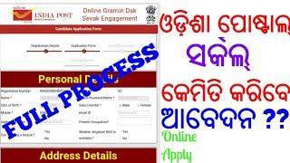 How to apply Gramin Dak sevaks in odisha postal circle 2017  Last Date=20-12-2017