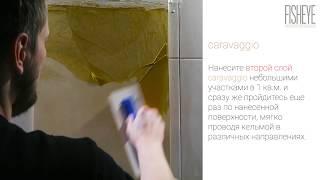 """Видео-урок - Нанесение декоративной штукатурки """"Караваджо"""""""