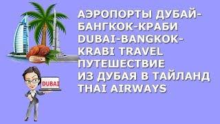 Аэропорты Дубай-Бангкок-Краби|Dubai-Bangkok-Krabi Travel|Путешествие из Дубая в Тайланд|Thai Airways