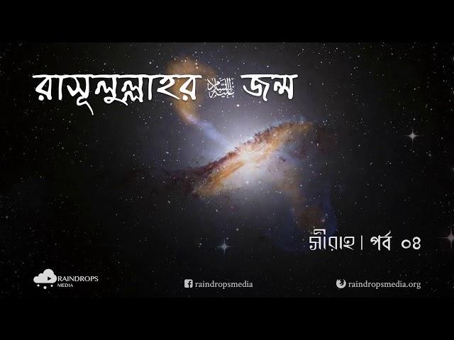 পর্ব ০৪ | আবদুল মুত্তালিবের কাহিনী এবং রাসূলুল্লাহর (সা) জন্ম ও শৈশব | Rain Drops Media