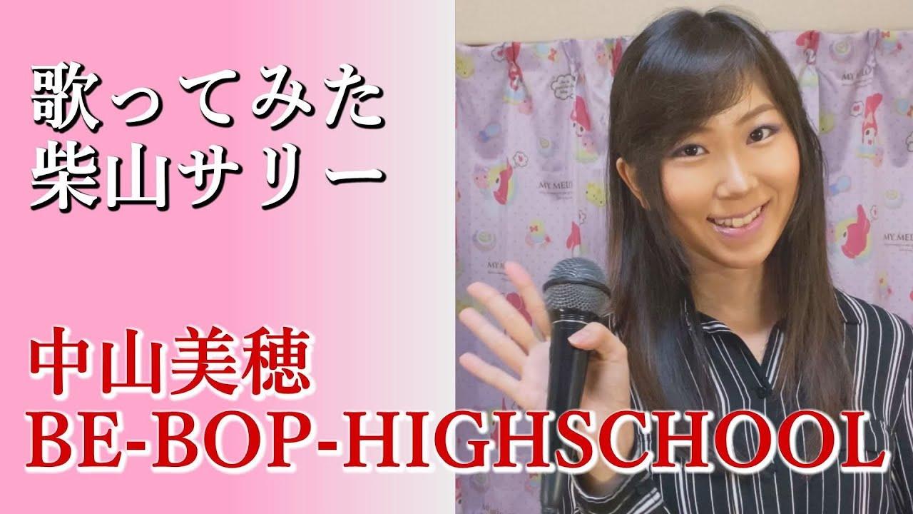 BE-BOP-HIGHSCHOOL/中山美穂【歌ってみた】柴山サリー