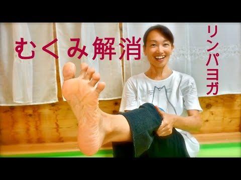 【足&脚のムクみ, 疲れ解消】リンパヨガ☆15分夜ヨガ