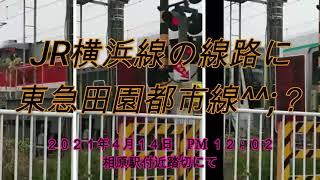 【甲種輸送】JR横浜線内の東急車両 【Train vehicle transportation】