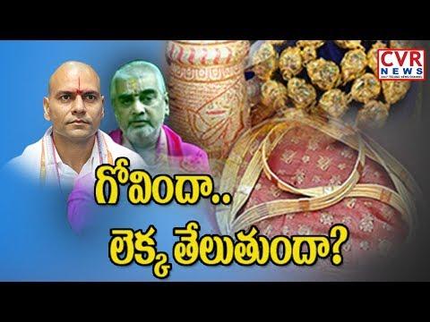 ఆభరణాలు భద్రమేనా? | Is TTD Diamond and Jewelry Save or Not | CVR News