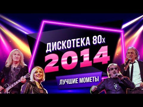 Фестиваль авторадио дискотека 80 х 2017 скачать