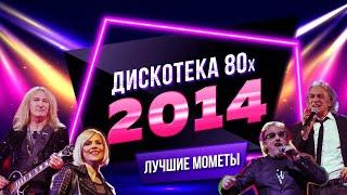 🅰️ Большая Дискотека 80-х (2014). Лучшие моменты фестиваля в HD 1080