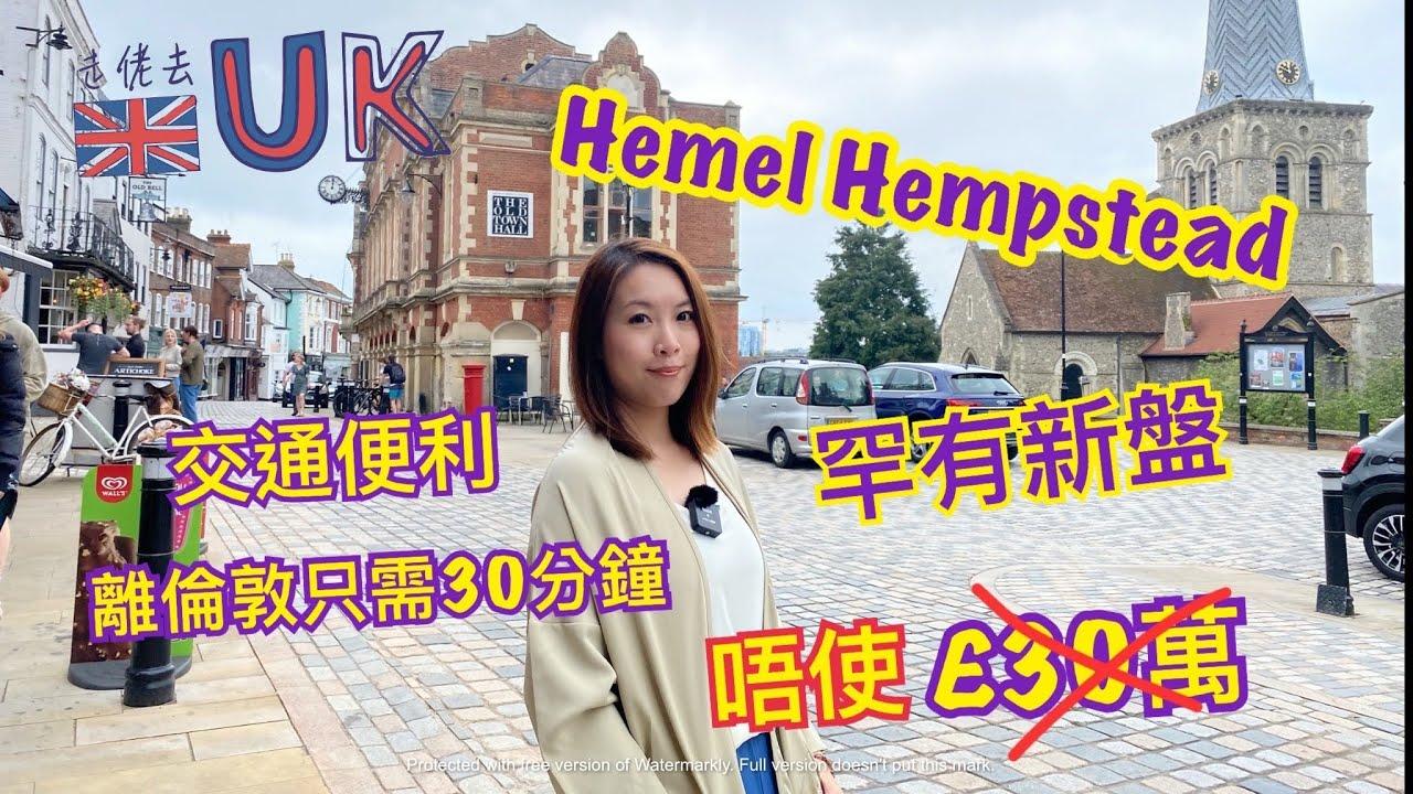 [英國] Hemel Hempstead罕有新盤 • 抵過曼城   19/6/2021