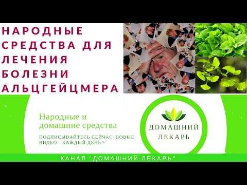 Народные средства для лечения болезни Альцгеймера - Домашний лекарь - выпуск №21